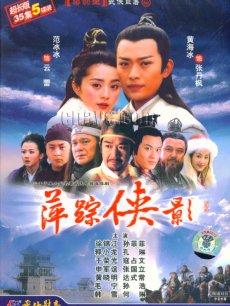 萍踪侠影录(刘松仁版)