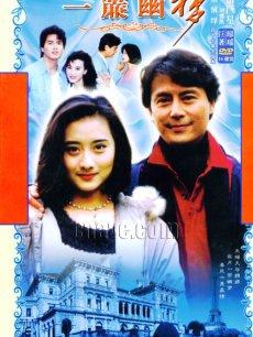 一帘幽梦(1995台湾版)