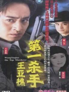 风云黄浦江2002/第一杀手王亚樵
